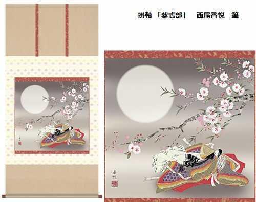 掛軸 「紫式部」 西尾香悦 筆:万屋京橋