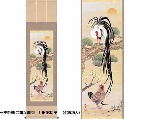 干支掛軸「吉祥双鶏図」 打田洋美 筆 (化粧箱入):万屋京橋