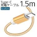Type-C充電ケーブル1.5m1