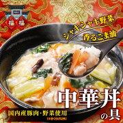 【冷凍商品】福福シリーズ中華丼の具2人前(360g)耀盛號(ようせいごう・ヨウセイゴウ)