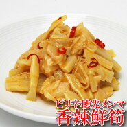 ●【香辣鮮筍ピリ辛穂先メンマ】160g