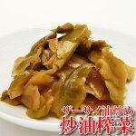 ●【炒油搾菜ザーサイ油炒め】200g