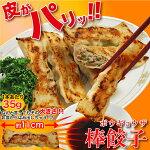鉄鍋棒餃子20個入(700g)うまさ、大きさBigサイズ!