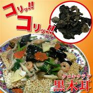 ●【黒木耳(きくらげ・キクラゲ)お徳用パック】200g