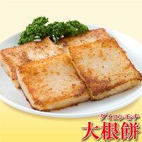 大根餅(ダイコンモチ)4個入(250g)