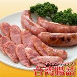 台湾腸詰(ソーセージ)(200g)
