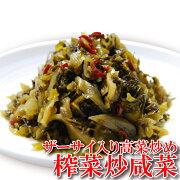 ●【搾菜炒咸菜ザーサイ入り高菜炒め】200g耀盛號(ようせいごう・ヨウセイゴウ)