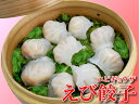 【大人気商品!】えび餃子 40個入(1kg) 香港飲茶の定番!