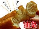 油条(ユジョウ)8本入(480g) お粥に中華揚げパン!