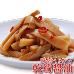●【乾筍醤味味付けメンマ】180g