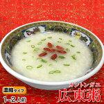 ●【広東粥】200g(中華粥)1〜2人前耀盛號(ようせいごう・ヨウセイゴウ)