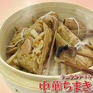 【冷凍商品】中華ちまき20個入(1kg)耀盛號(ようせいごう・ヨウセイゴウ)