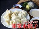 寒〜い冬は、お鍋に入れてアツアツ水餃子鍋を楽しもう♪韮菜水餃子 50個入(900g)