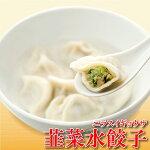 韮菜水餃子50個入(900g)