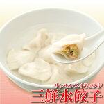 三鮮水餃子50個入(900g)