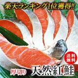 脂と旨みたっぷり!厳選!天然紅鮭【楽ギフ_包装】【鮭】【切り身】【切身】【紅鮭】【天然】【サーモン】【送料無料】【ギフト】サケ さけ 紅鮭 鮭 切り身 紅鮭 切身 天然紅鮭 お歳暮 鮭