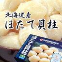 北海道ホタテ貝柱(1kg)【お刺身OK!人気です。】【楽ギフ_包装】【楽ギフ_のし】 - 吉川水産-魚河岸のれん街-