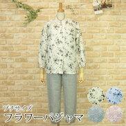 敬老の日母の日婦人プチサイズパジャマ花柄ルームウエア/部屋着【無料ラッピングOK】
