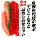 【送料無料】魚卵専門店が選ぶ!筋...