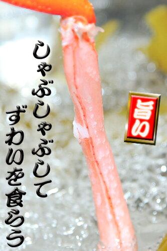 安くて甘い!!!お刺身用紅ズワイ蟹ポーションしゃぶしゃぶにも最適【ずわい】【カニ】【かに】【シャブシャブ】