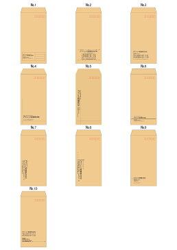 封筒印刷長3 クラフト(茶)封筒モノクロ印刷100枚