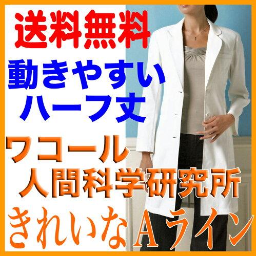 白衣 ワコールとFOLKのコラボレーションスリム&Aライン女性用ドクターハーフコートHI401-1