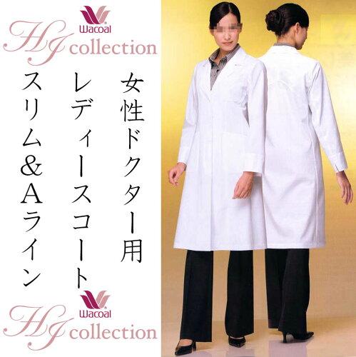 白衣 ワコールとFOLKのコラボレーションスリム&Aライン女性用ドクターコート白衣 女性 女子 ...