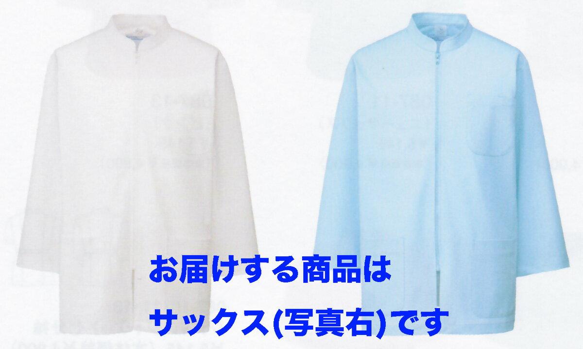 白衣 男性用、メンズドクターケーシー医務衣七分袖/サックス254-11【】