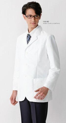 白衣 動きやすさと着心地に自信/男性用シングルドクターコート116-90