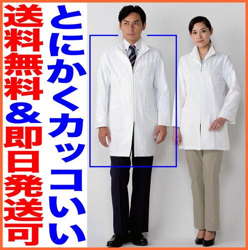 白衣 男性用/メンズドクターハーフコート(写真左)113-90