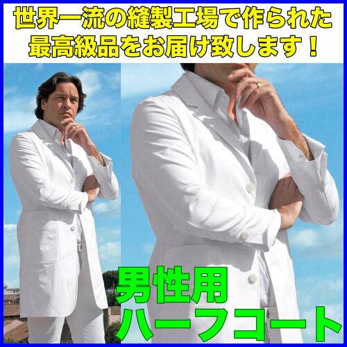 白衣 ワンランク上の品格「ISARTI」(イサルティ) 男性用/メンズドクターハーフコートIS210-10...