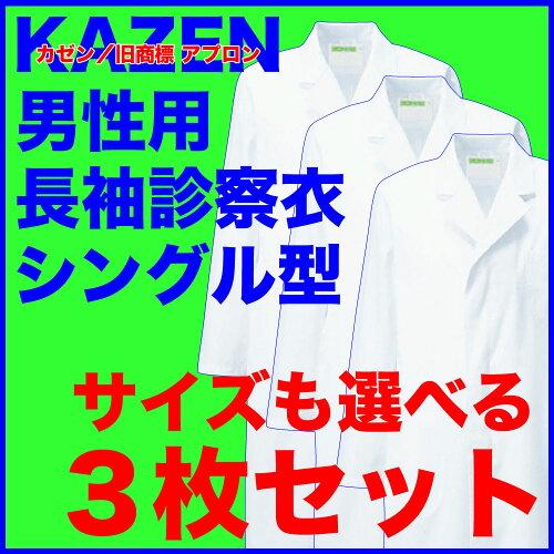白衣 男性ドクター用診察衣白衣シングル型(長袖3枚セット)110-303【...