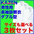 【即日出荷可】【送料無料】男性ドクター用診察衣ダブル型(長袖)3枚セットアプロン/AP-RON/APRON