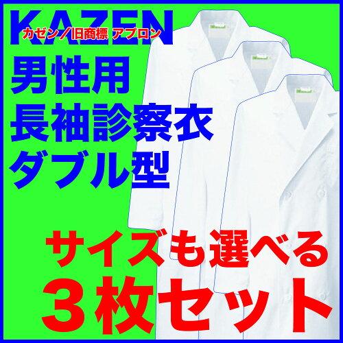男性ドクター用診察衣白衣ダブル型(長袖)3枚セットアプロン/A...