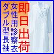 白衣 【即日出荷可】女性ドクター診察衣ダブル型白衣(長袖) 女性 女子 レディース レディス 白衣 実験衣 医師用白衣 薬剤師 実習衣 ドクター 理科の先生の白衣 栄養士 検査着 125-30【P20/20170215】