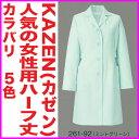 白衣 着丈短めだから動きやすい女性用薬局衣ドクターコート/ミントグリーン261-92【】