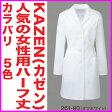 白衣 着丈短めだから動きやすい女性用薬局衣ドクターコート/オフホワイト 261-90【】