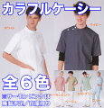 即日発送可男子横掛白衣(半袖)カラフルデンタル全6色ノーアイロンでOKNEW!