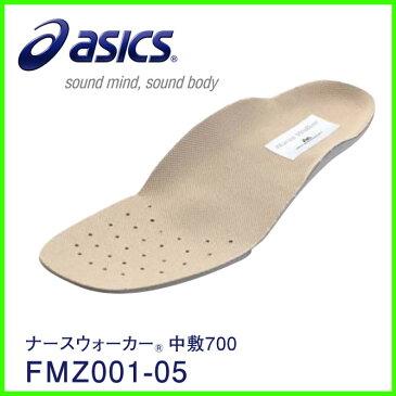 交換用、専用中敷き/asics(アシックス)ナースウォーカー中敷700 FMZ001-05【】
