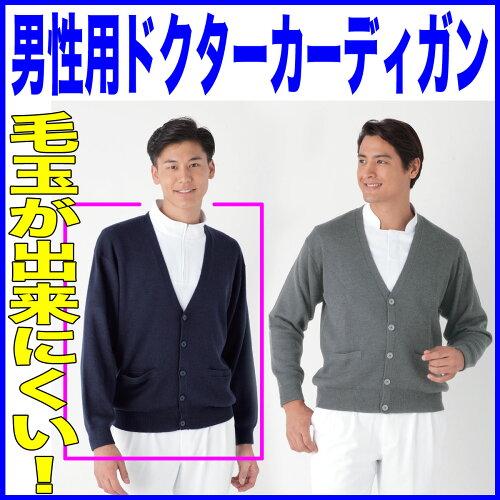 男性用ドクターカーディガン 紺(写真左)203-11