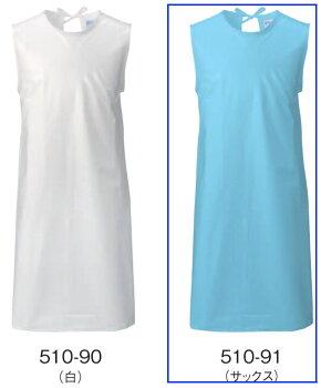 軽量・高機能防水エプロン/袖なし型サックス(写真左)