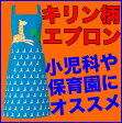 キリン柄エプロン/ブルー146-71【】