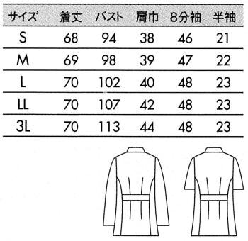 裏面素材使用/敏感肌にもおすすめ女子ケーシー型白衣8分袖《ニット素材》