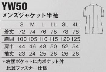 《渡辺雪三郎》メンズジャケット半袖YW50