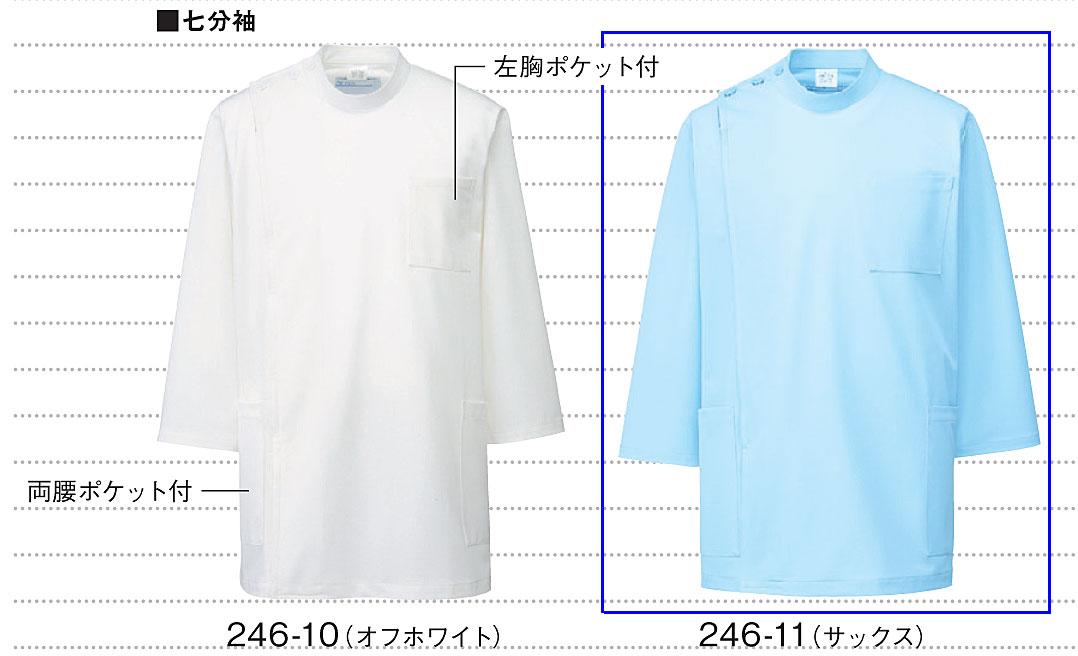 白衣 ニット素材だからお手入れ簡単男性用ドクターケーシー型医務衣/七分袖/サックス246-11【】