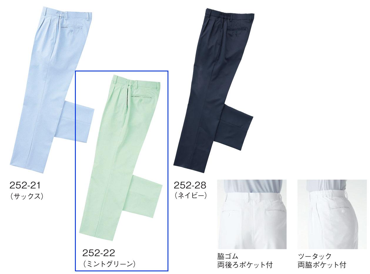 白衣 高い防透性とストレッチ性で快適メンズスラックス ミントグリーン252-22【】