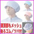 異物混入防止/天井メッシュ帽子2枚組ホワイト/サックス/ピンク482【】