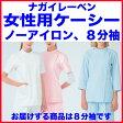 白衣 ノーアイロンでOK!女性ドクターケーシー横掛白衣/8分袖KES5171【】
