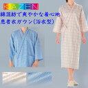 病衣/患者衣ガウン浴衣着物式/ベージュ、ブルー、ギンガムチェ