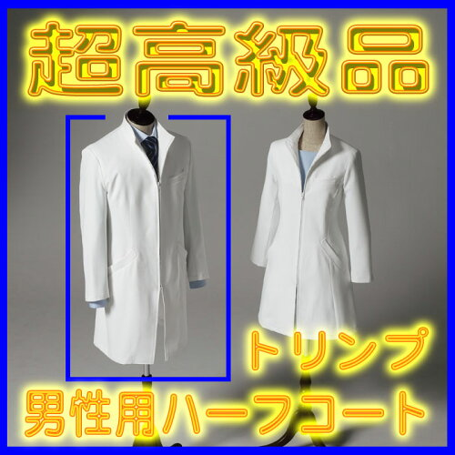 白衣 《Triumph》(トリンプ)男性用ドクターコート/ハーフ丈SP/TXM-003